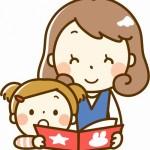 読み聞かせにおすすめの本を紹介!!/読み聞かせは、親子の絆を深める大切なコミュニケーションです。